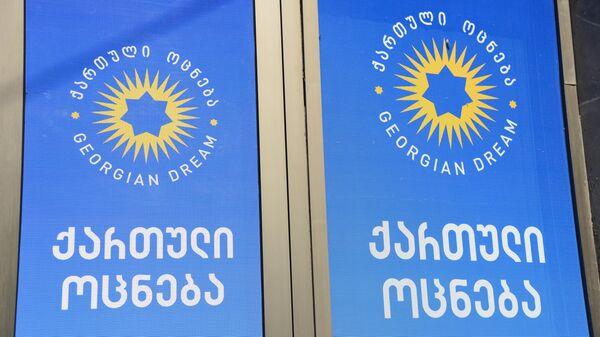 Избирательный штаб партии Грузинская мечта  - Sputnik Грузия