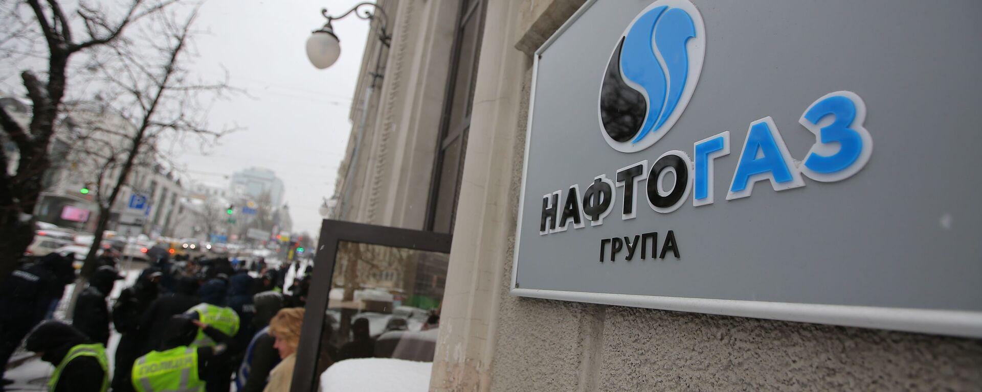 Вывеска на здании Нафтогаз-Украина - Sputnik Грузия, 1920, 08.09.2021