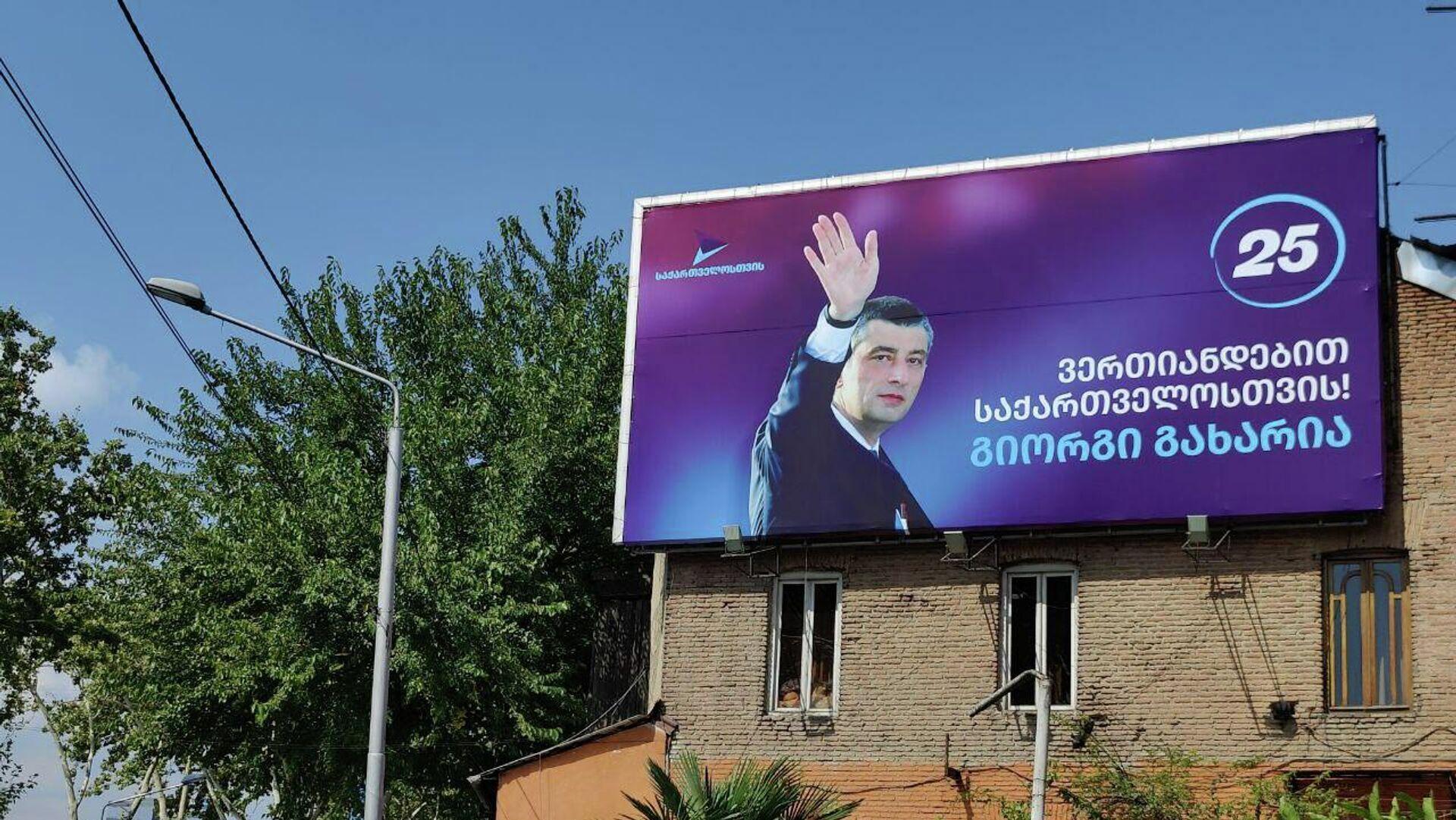 Предвыборная агитация - баннер партии За Грузию Георгия Гахария с его портретом - Sputnik Грузия, 1920, 06.10.2021