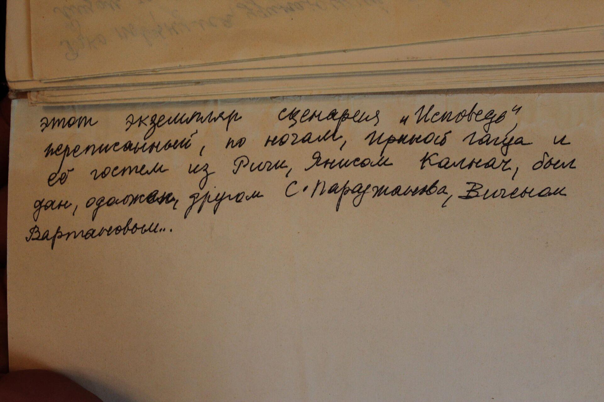 Сценарий переписанный за пару ночей - Sputnik Грузия, 1920, 16.09.2021