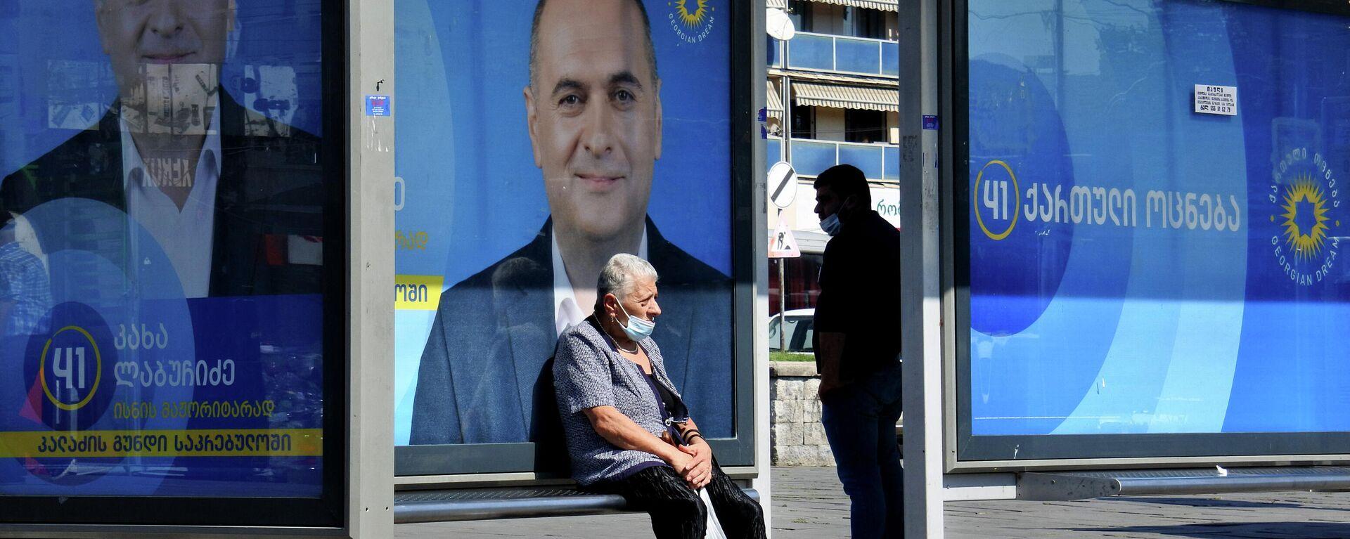 Предвыборная символика. Баннер правящей партии Грузинская мечта. Автобусная остановка - Sputnik Грузия, 1920, 30.09.2021