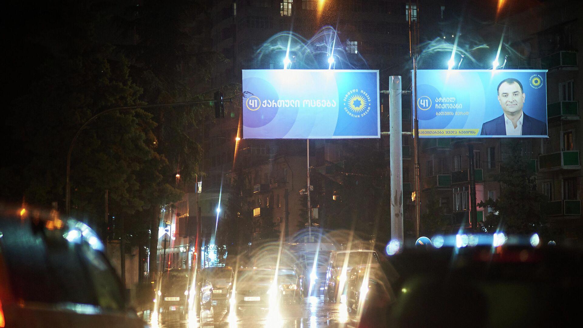 Предвыборная реклама в Батуми, Арчил Чиковани - Sputnik Грузия, 1920, 09.10.2021