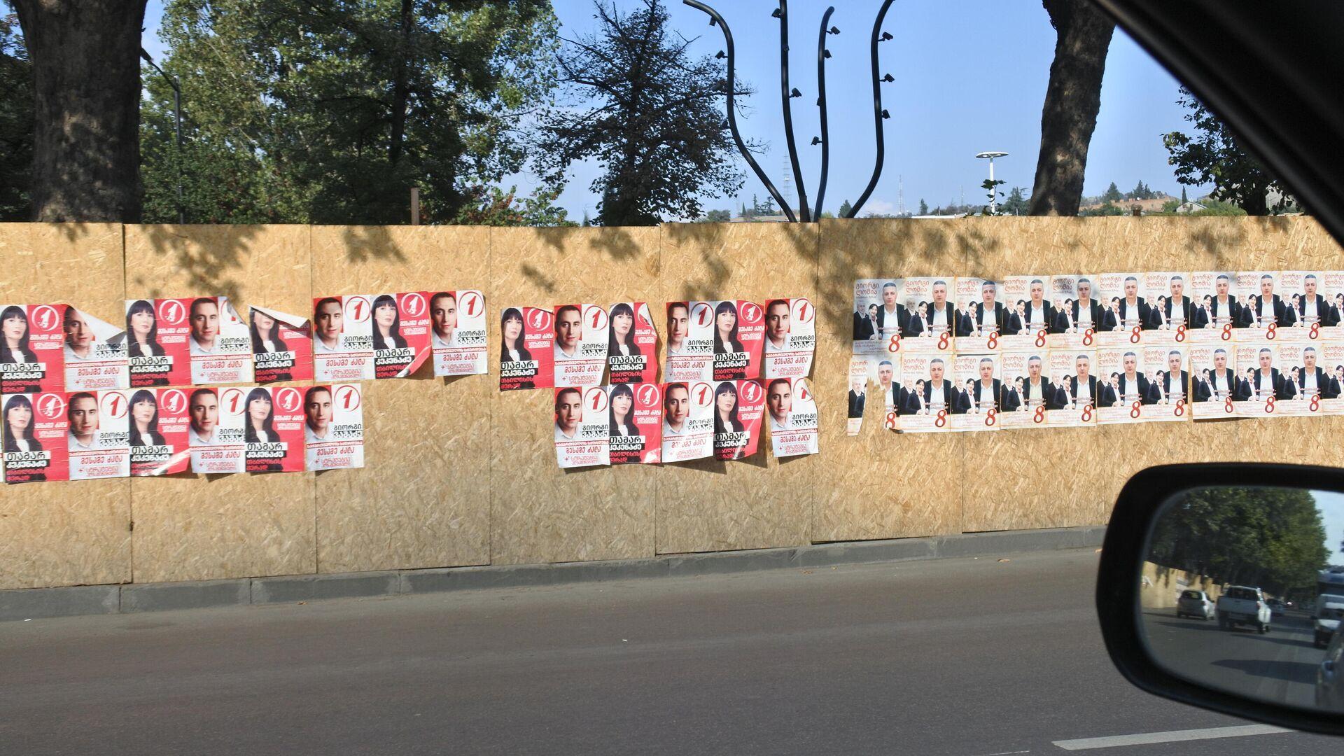 Предвыборные плакаты и баннеры на тбилисских улицах - реклама кандидатов - Sputnik Грузия, 1920, 20.09.2021