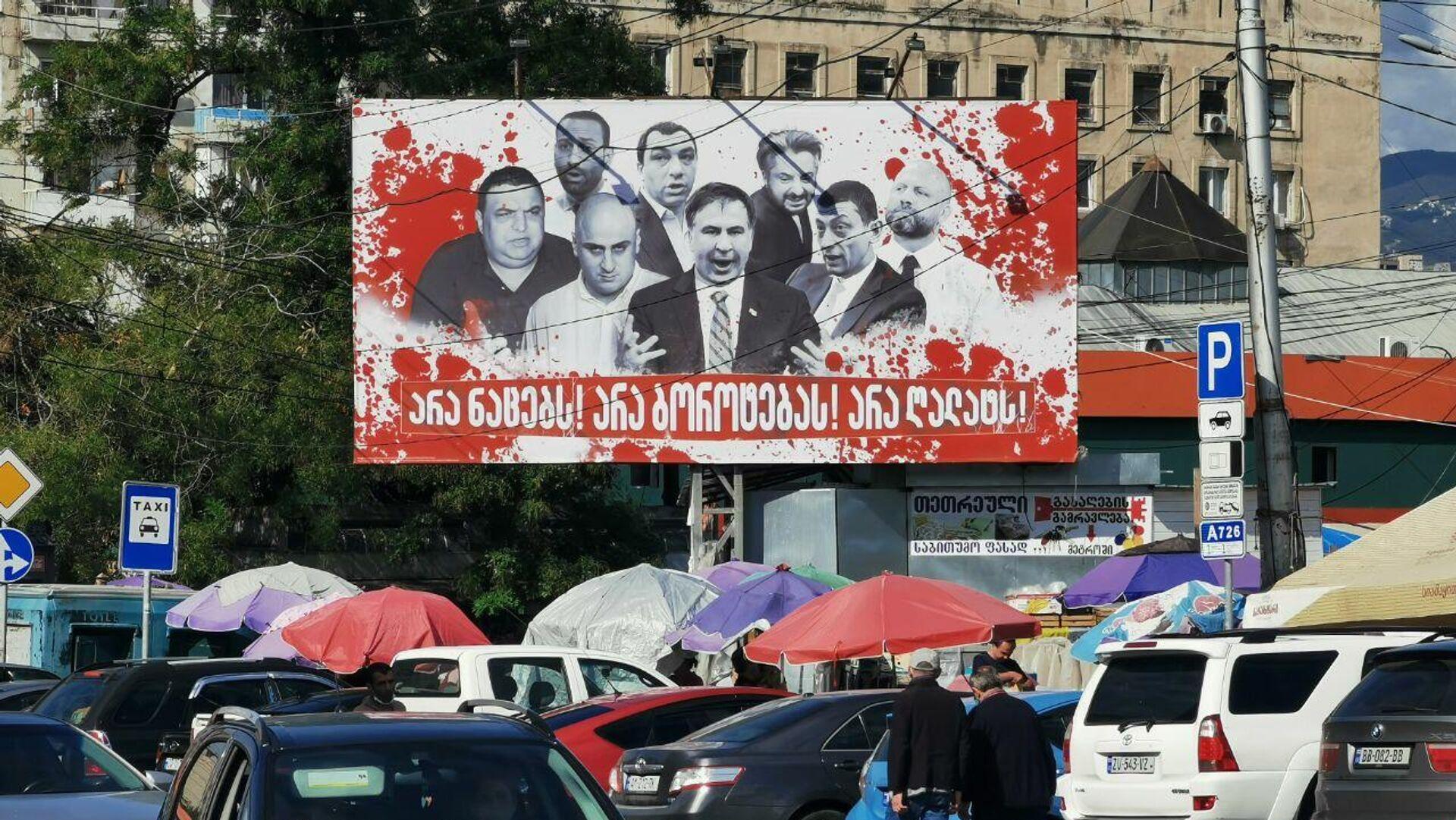 Кровавые баннеры на тбилисских улицах, предвыборная реклама - Sputnik Грузия, 1920, 20.09.2021