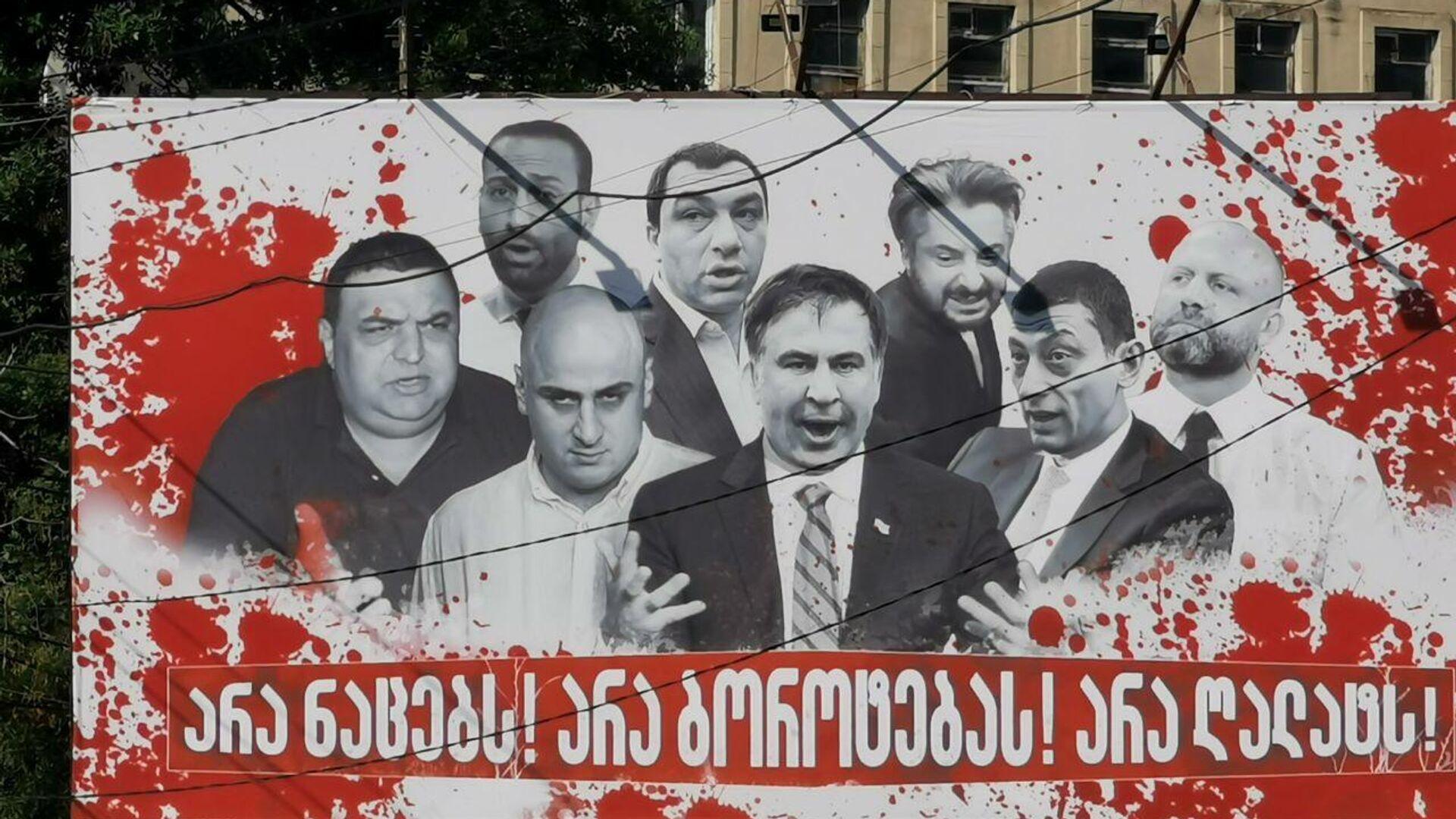 Кровавые баннеры на тбилисских улицах, предвыборная реклама - Sputnik Грузия, 1920, 18.09.2021