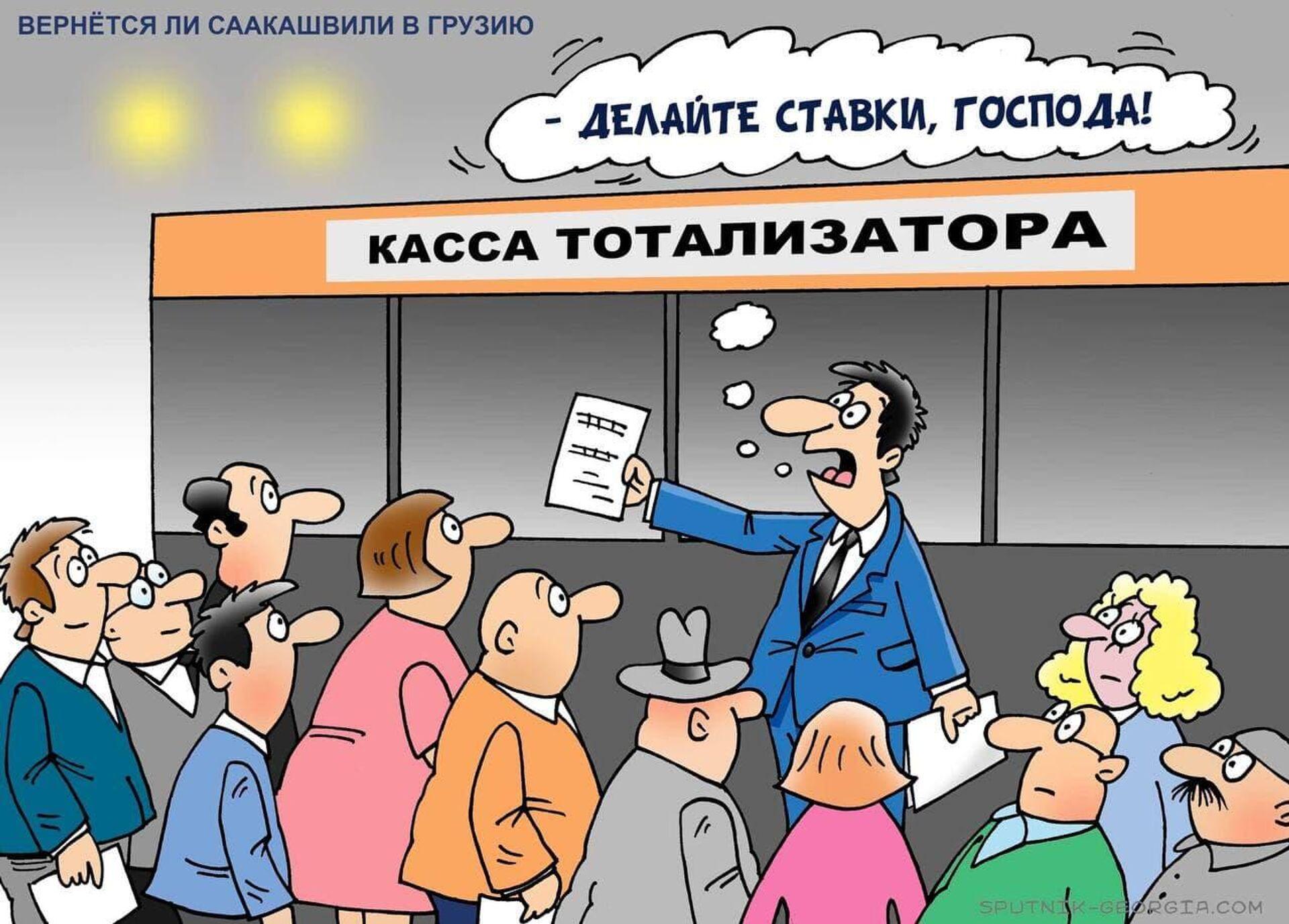 Вернется ли Саакашвили в Грузию - карикатура - Sputnik Грузия, 1920, 30.09.2021