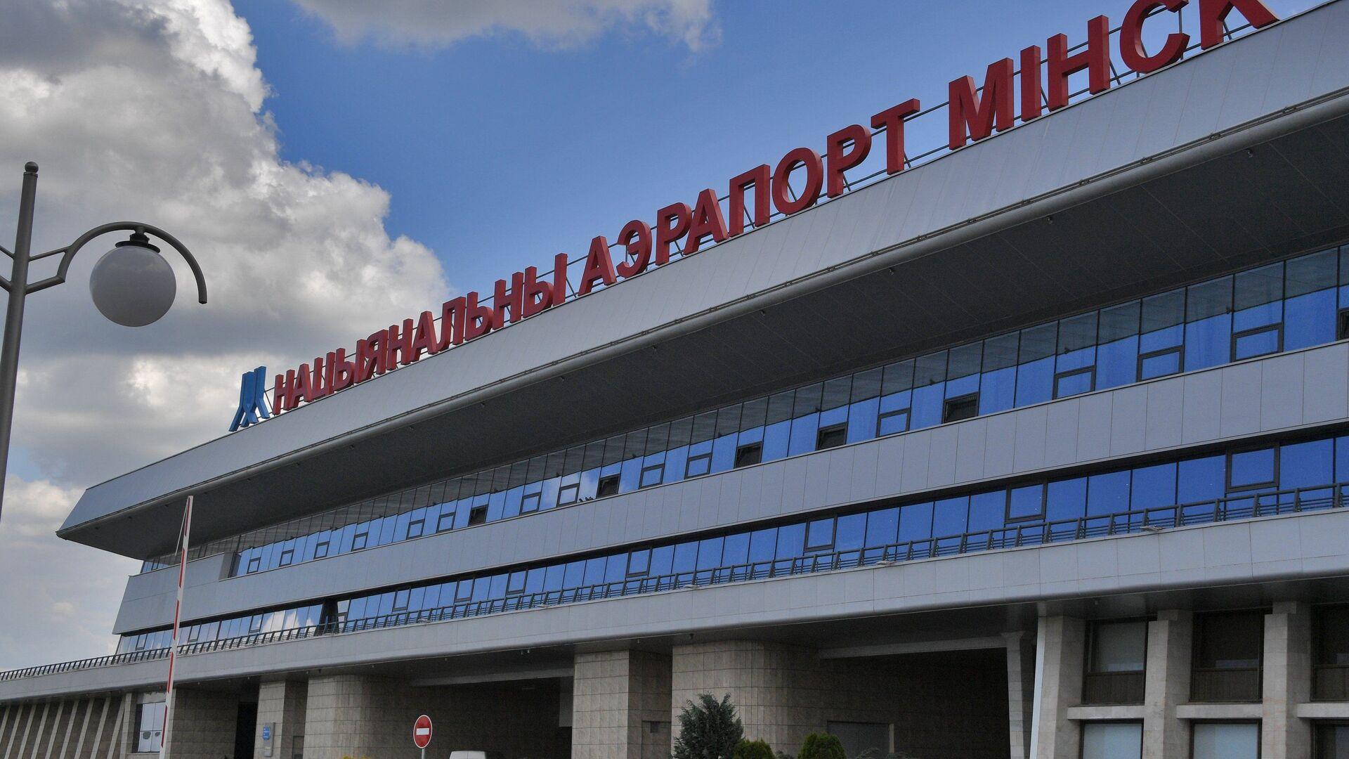 Национальный аэропорт Минск - Sputnik Грузия, 1920, 21.09.2021