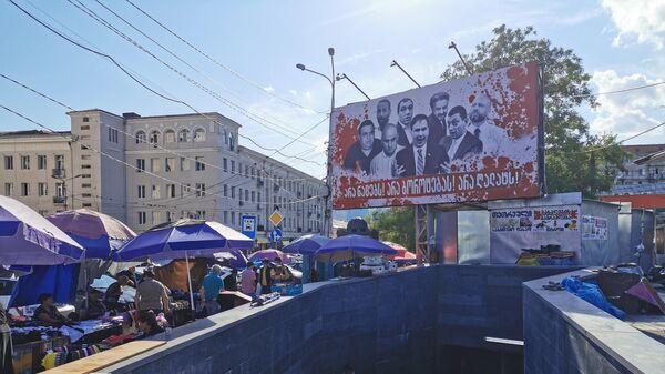 Кровавые баннеры на тбилисских улицах, предвыборная реклама - Sputnik საქართველო