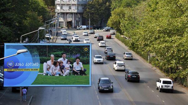 Предвыборная реклама - баннер правящей партии Грузинская мечта на тбилисской набережной - Sputnik Грузия