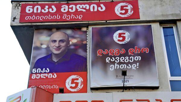 Предвыборная реклама - баннер партии Национальное движение с портретом Мелия - Sputnik Грузия
