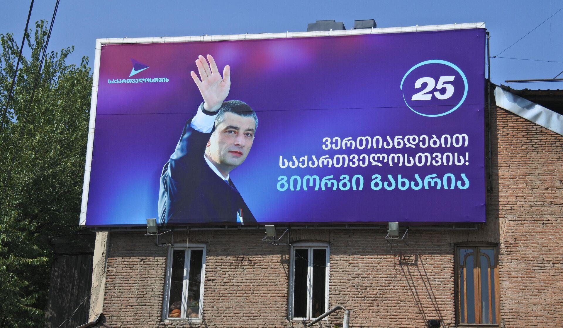 Предвыборная реклама  - баннер партии За Грузию Георгия Гахария с его портретом - Sputnik Грузия, 1920, 27.09.2021
