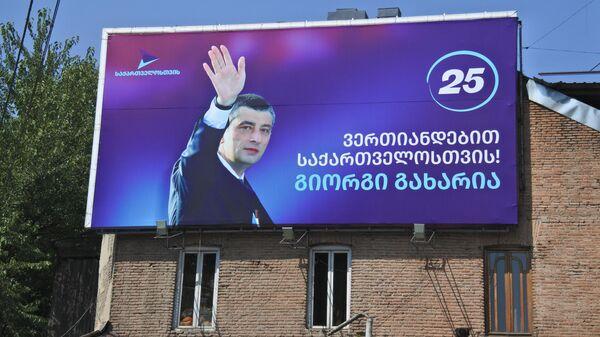 Предвыборная реклама  - баннер партии За Грузию Георгия Гахария с его портретом - Sputnik Грузия