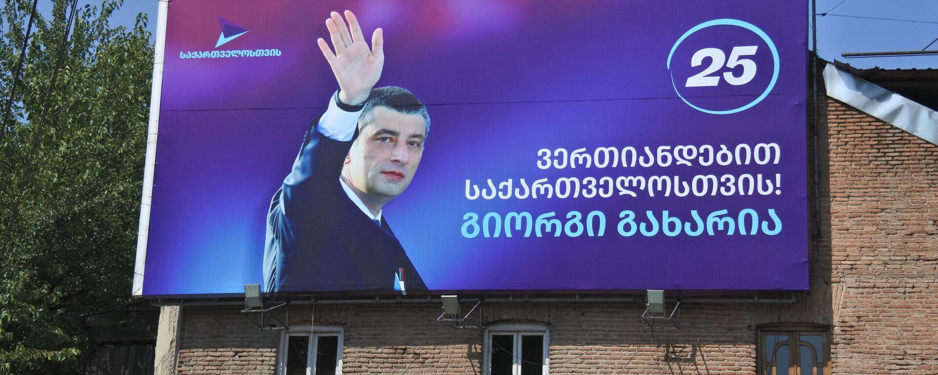 Предвыборная реклама  - баннер партии За Грузию Георгия Гахария с его портретом - Sputnik Грузия, 1920, 28.09.2021