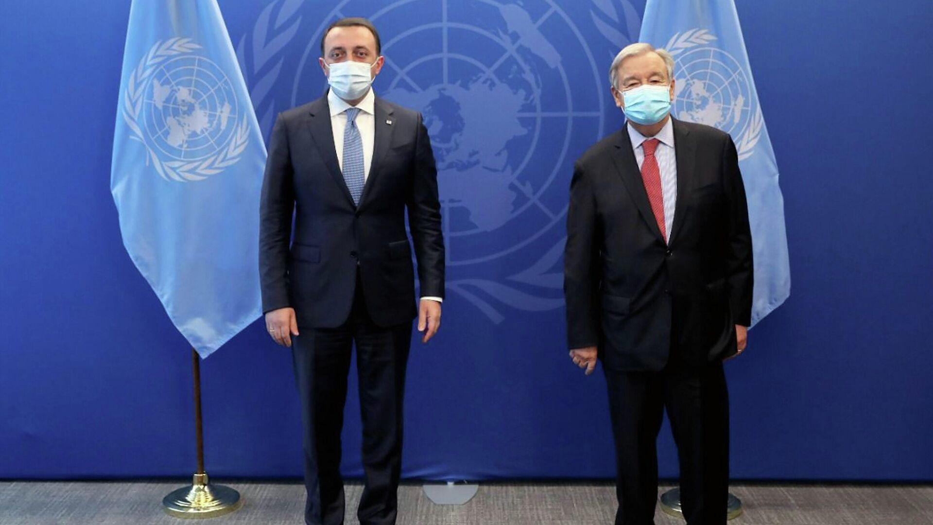 Ираклий Гарибашвили и Антонио Гутерриш в штаб-квартире ООН - Sputnik Грузия, 1920, 23.09.2021