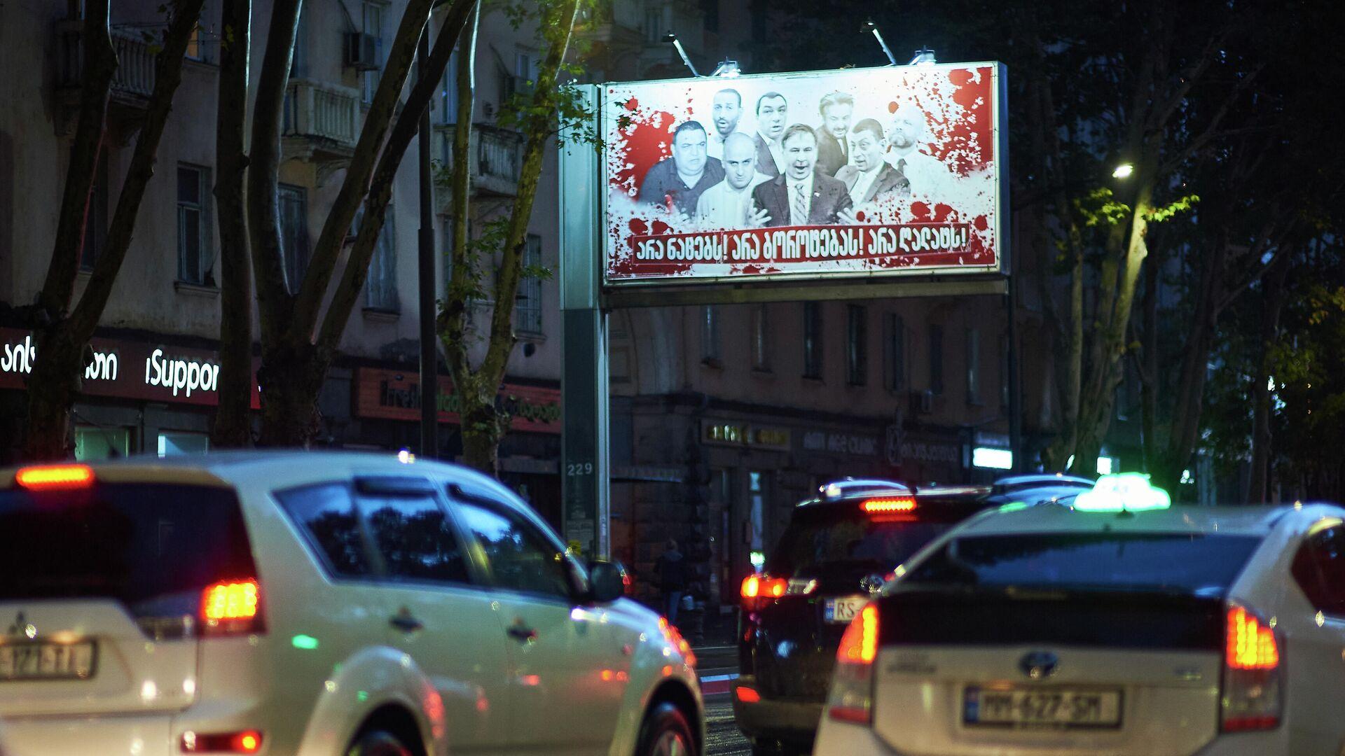 Кровавые баннеры на тбилисских улицах, предвыборная реклама - Sputnik Грузия, 1920, 28.09.2021