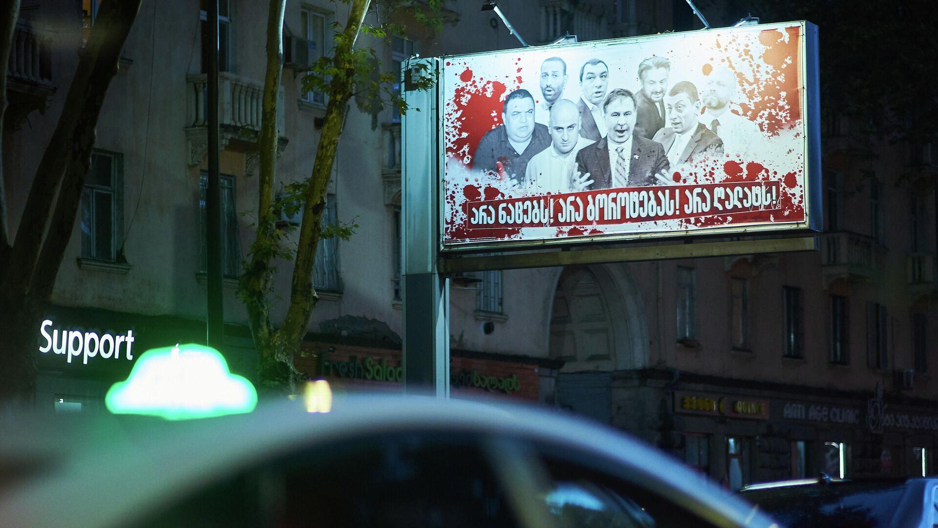 Кровавые баннеры на тбилисских улицах, предвыборная реклама - Sputnik საქართველო, 1920, 28.09.2021