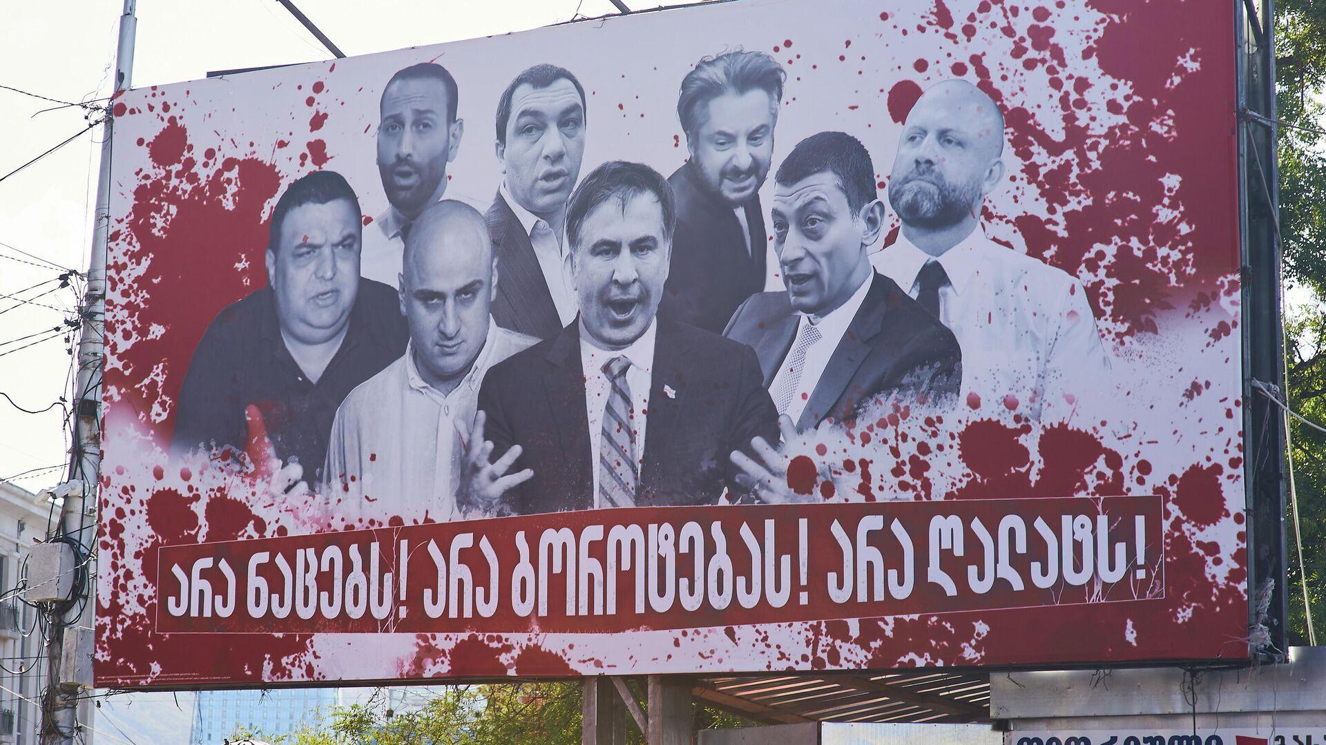Кровавые баннеры на тбилисских улицах, предвыборная реклама - Sputnik Грузия, 1920, 01.10.2021