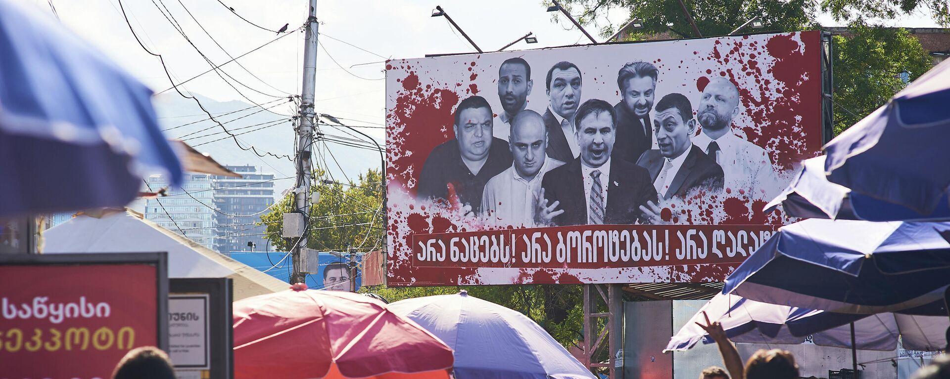 Кровавые баннеры на тбилисских улицах, предвыборная реклама - Sputnik Грузия, 1920, 23.09.2021