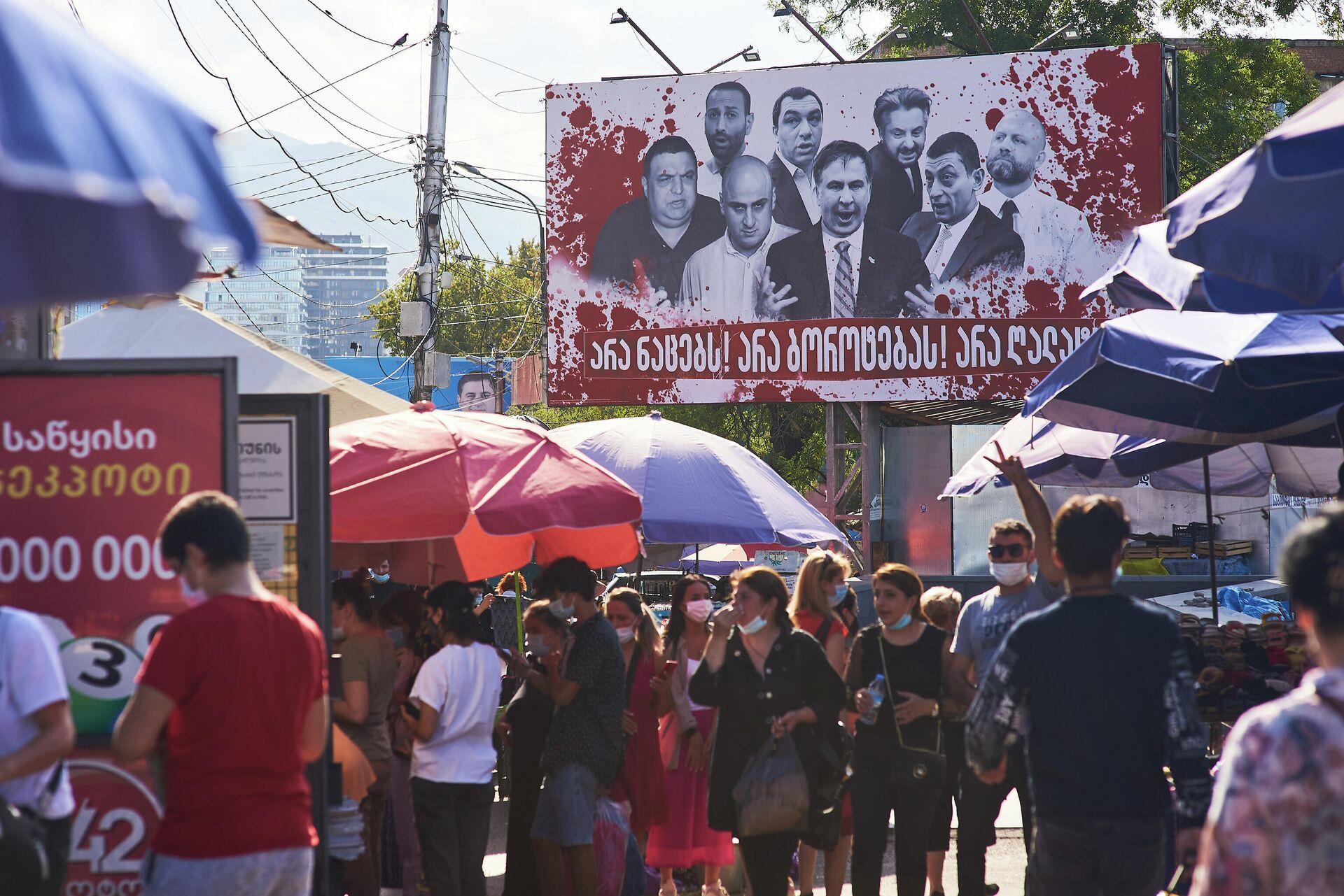 Кровавые баннеры на тбилисских улицах, предвыборная реклама - Sputnik Грузия, 1920, 27.09.2021