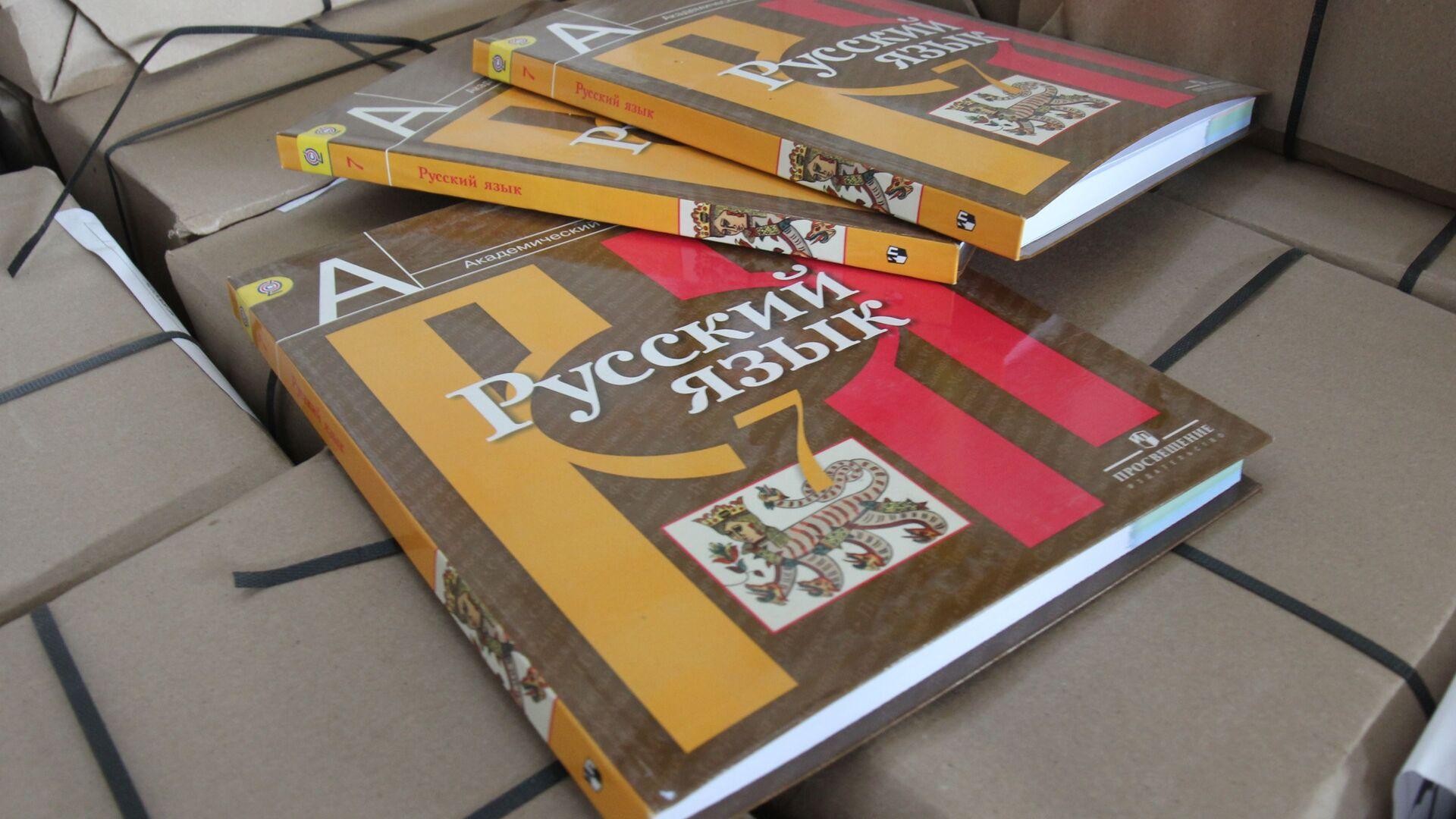 Российские учебники по русскому языку - Sputnik Грузия, 1920, 24.09.2021