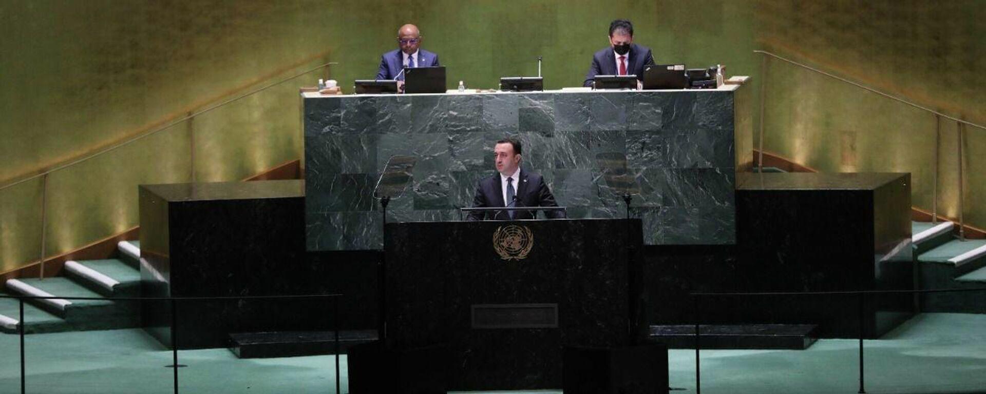 Ираклий Гарибашвили выступает на Генассамблее ООН - Sputnik Грузия, 1920, 25.09.2021