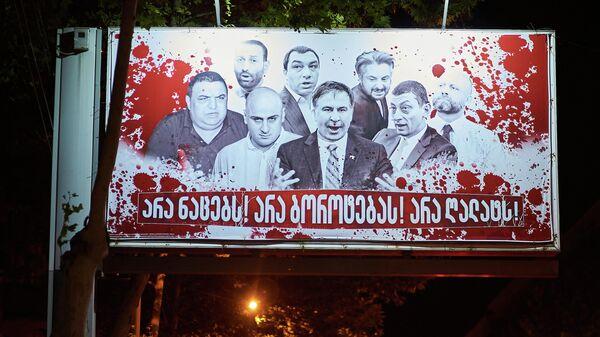 Кровавые баннеры на тбилисских улицах - предвыборная реклама - Sputnik Грузия