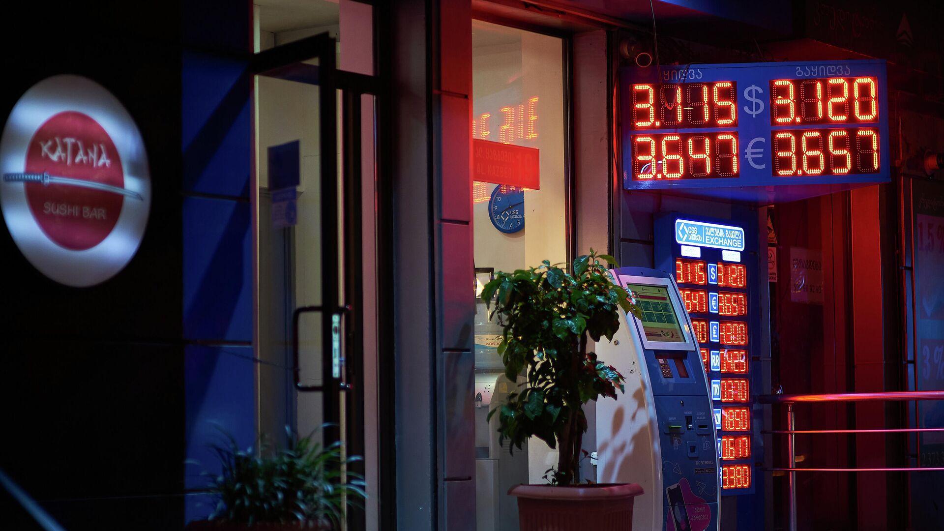 Обменный пункт - Sputnik Грузия, 1920, 02.10.2021