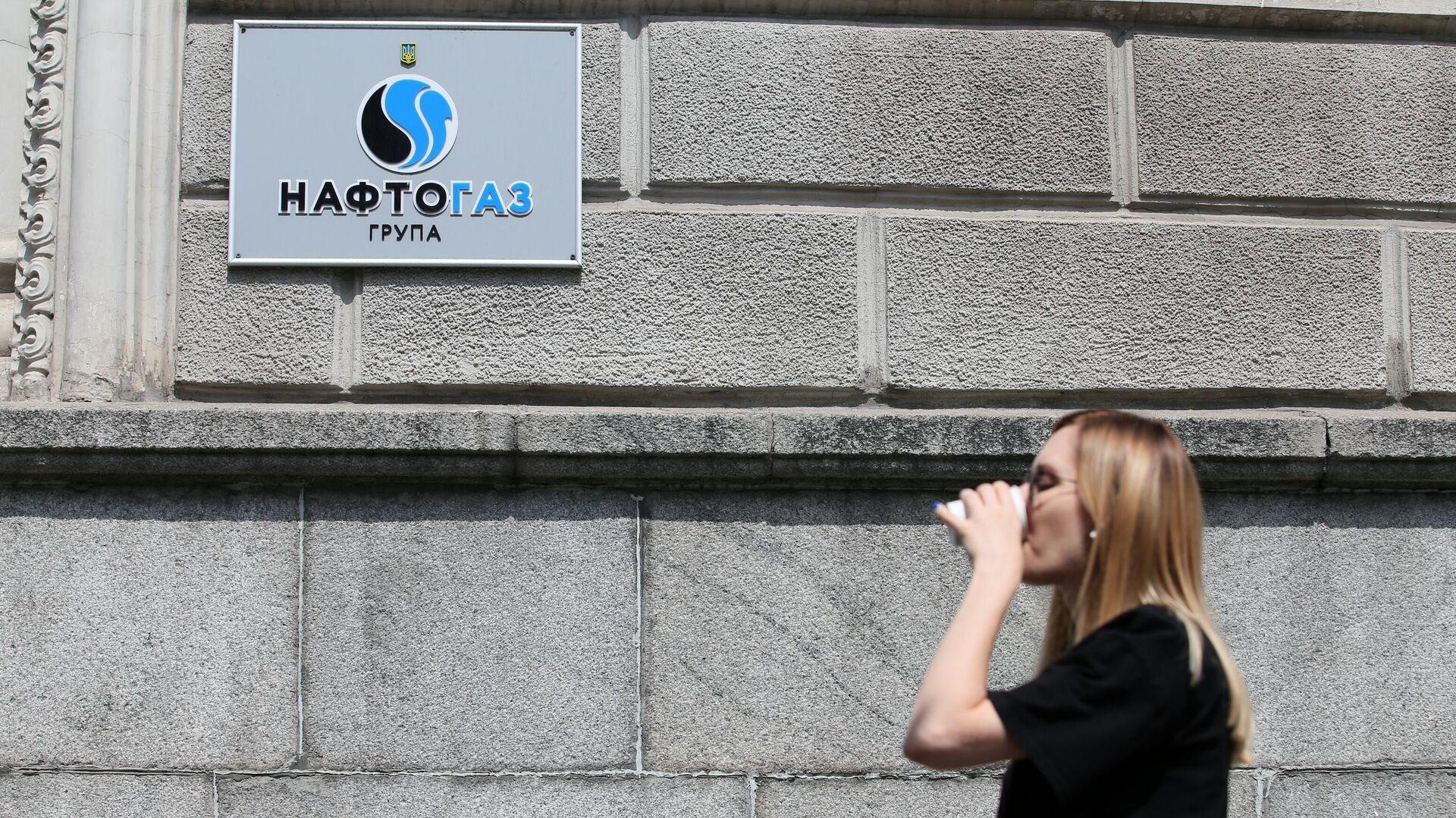 Здание национальной акционерной компании Нафтогаз-Украины.  - Sputnik Грузия, 1920, 29.09.2021