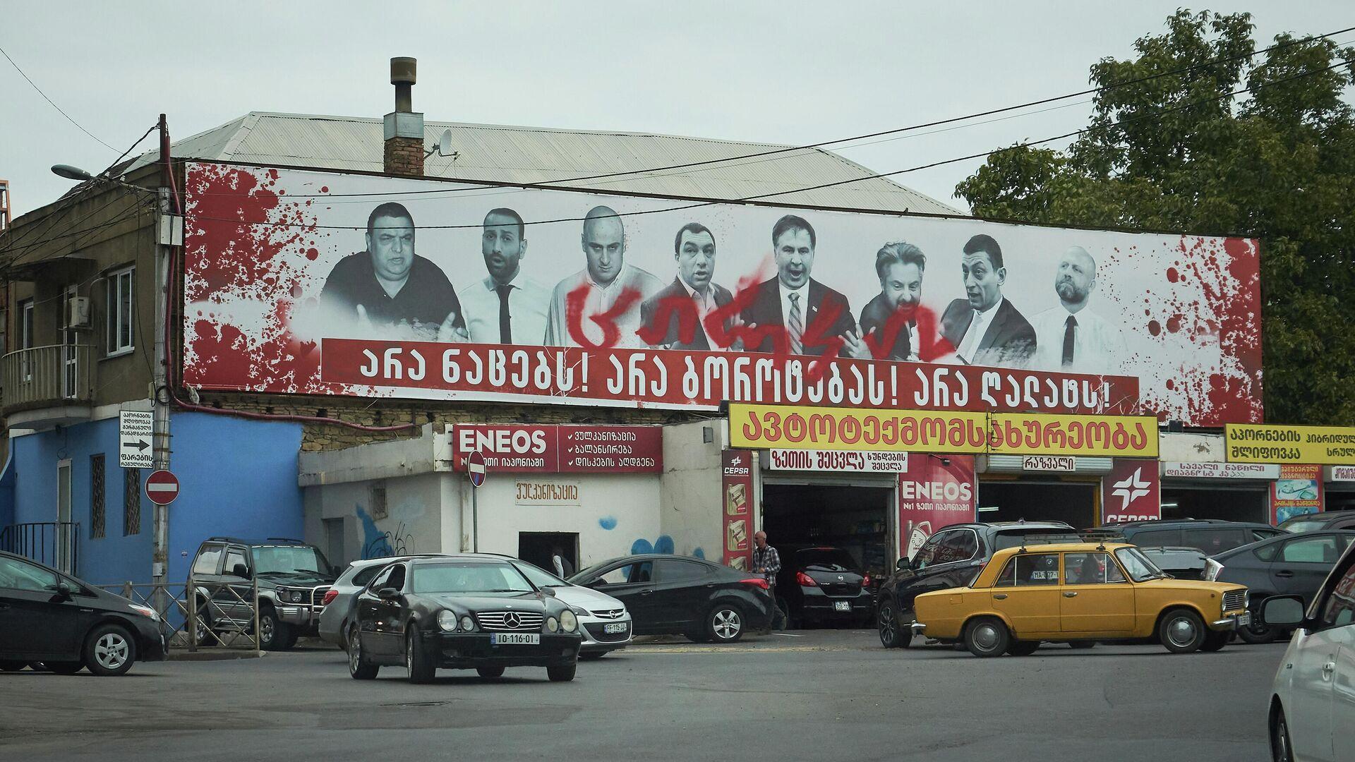 Кровавые баннеры на тбилисских улицах - предвыборная реклама - Sputnik Грузия, 1920, 30.09.2021