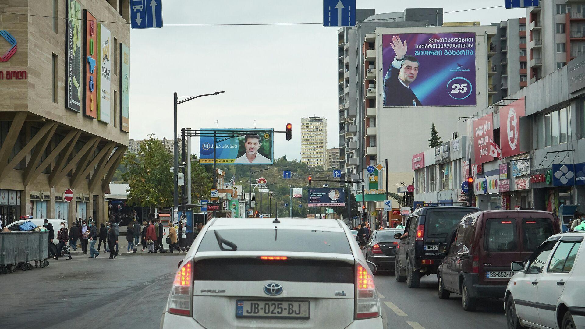 Предвыборная реклама в районе Глдани - Георгий Гахария, За Грузию, и Каха Каладзе, Грузинская мечта - Sputnik Грузия, 1920, 27.09.2021