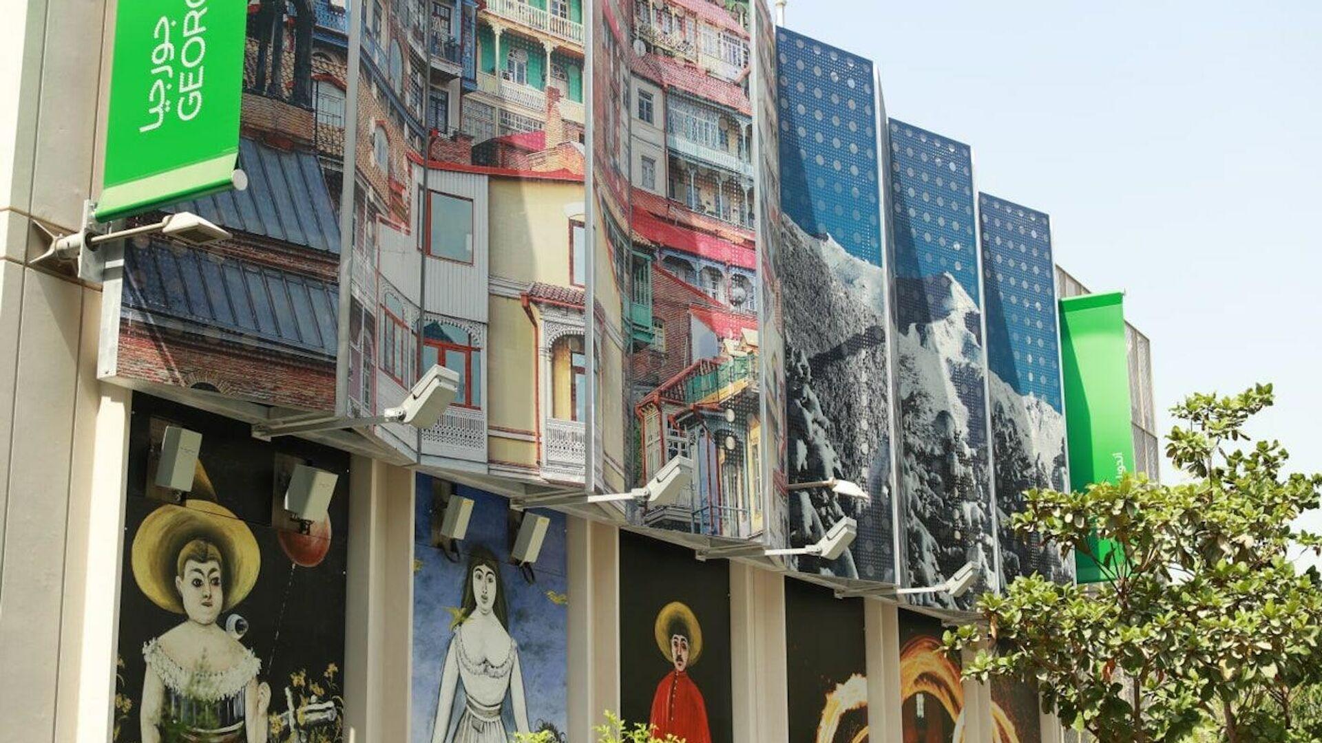 EXPO 2020 DUBAI - Грузия участвует в международной выставке в Дубае - Sputnik Грузия, 1920, 01.10.2021