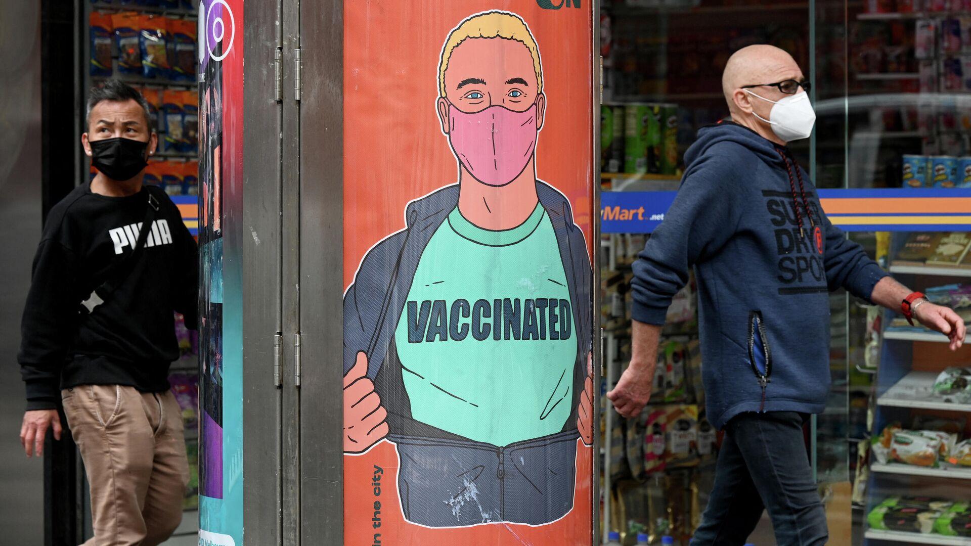 Пандемия коронавируса - люди в масках и призывы к вакцинации - Sputnik Грузия, 1920, 06.10.2021