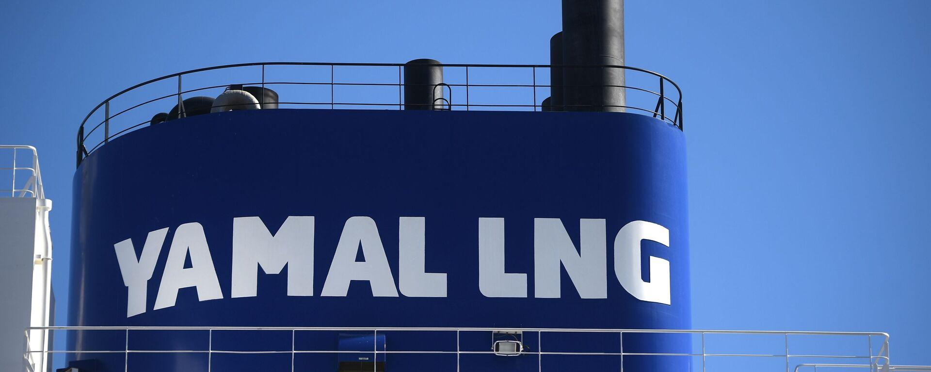 Прибытие  двух танкеров со сжиженным газом проекта «Ямал СПГ в Китай  - Sputnik Грузия, 1920, 01.10.2021