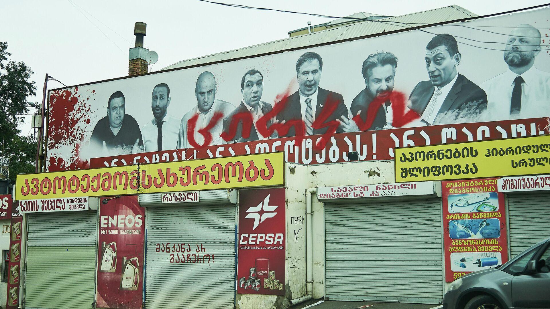 Предвыборная реклама - Кровавый баннер у моста Вахушти с изображением Саакашвили и других политиков - Sputnik Грузия, 1920, 07.10.2021