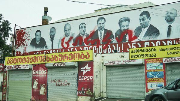 Предвыборная реклама - Кровавый баннер у моста Вахушти с изображением Саакашвили и других политиков - Sputnik Грузия