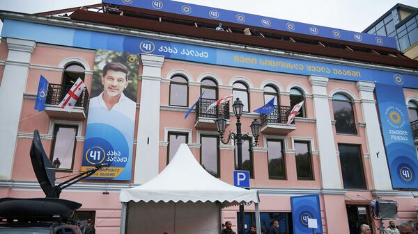 Каха Каладзе на баннере на фасаде главного офиса партии Грузинская мечта - Sputnik Грузия