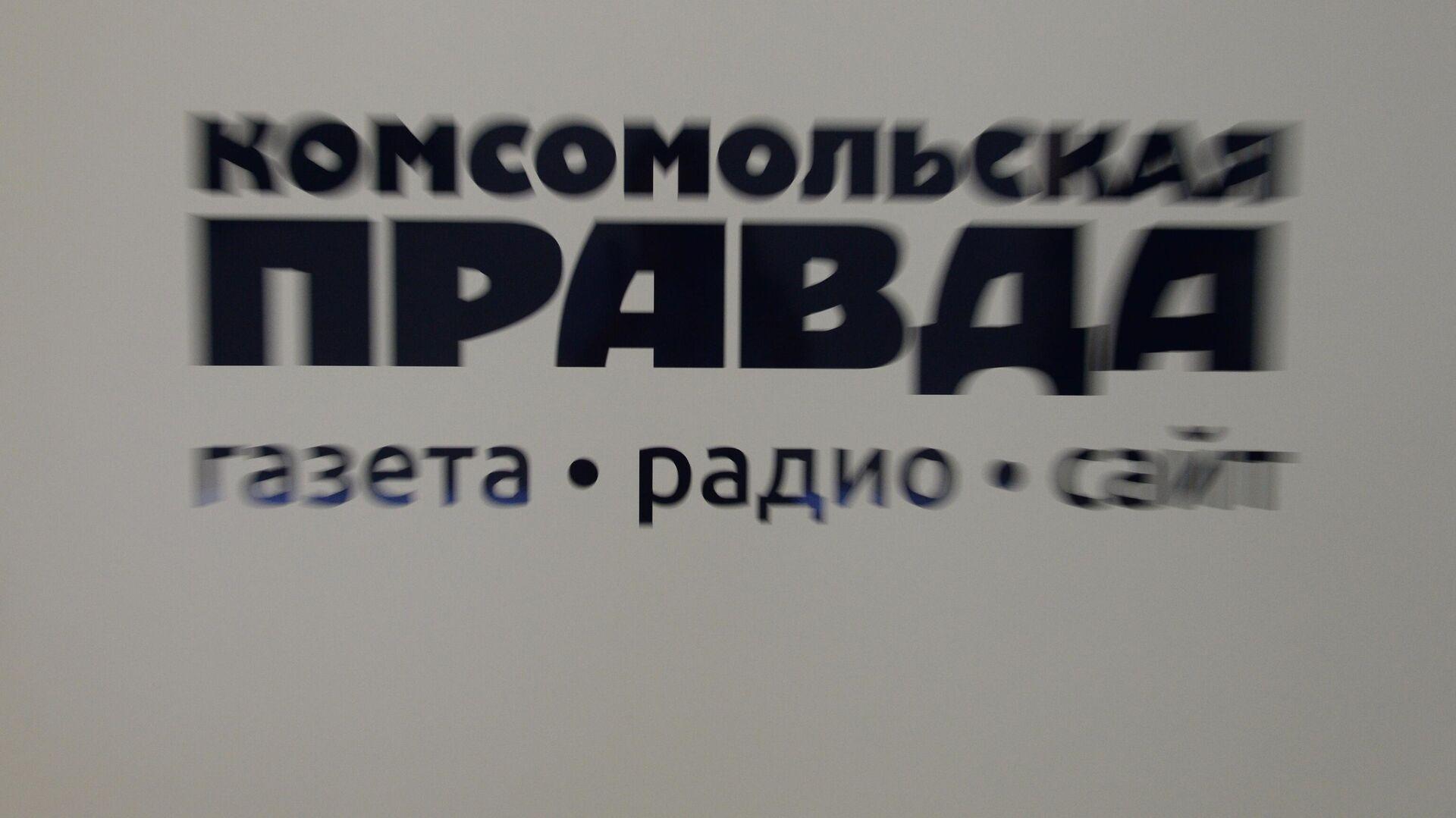 Логотип Комсомольской правды - Sputnik Грузия, 1920, 06.10.2021