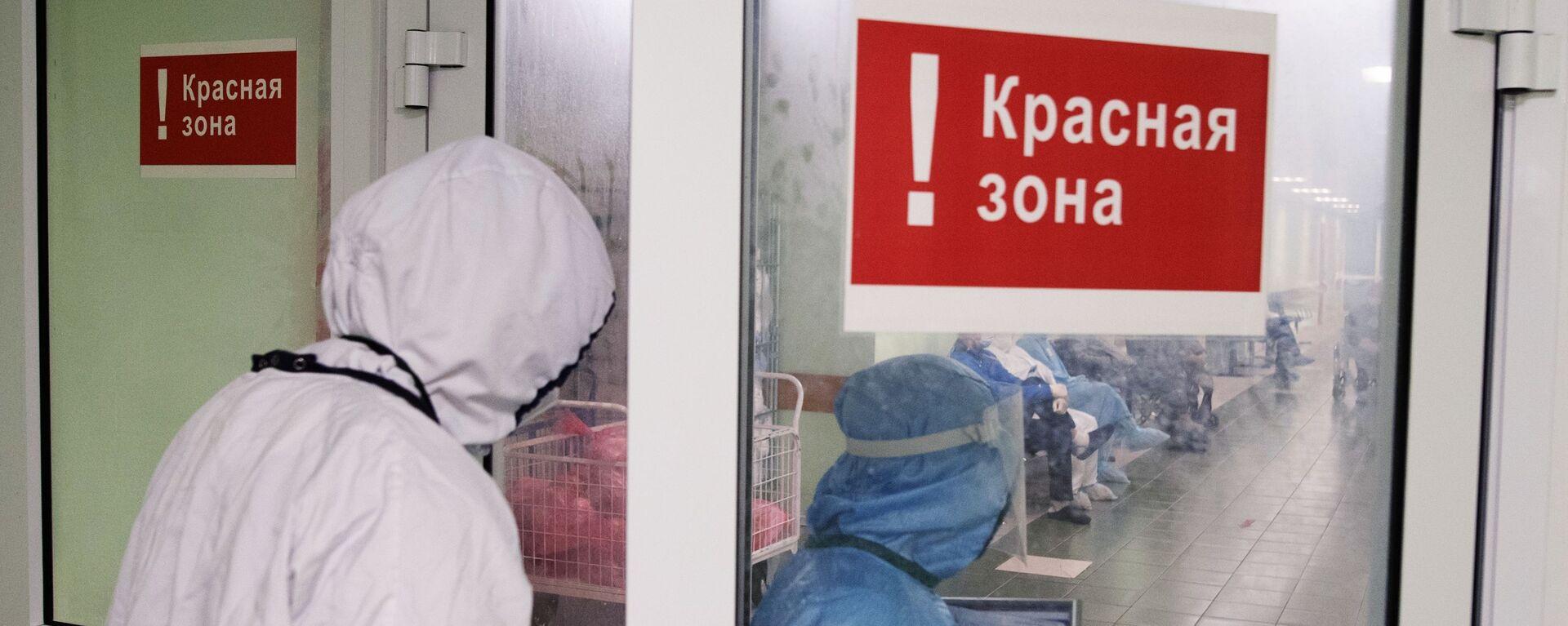 Медицинские сотрудники входят в красную зону городской клинической больницы - Sputnik Грузия, 1920, 11.10.2021