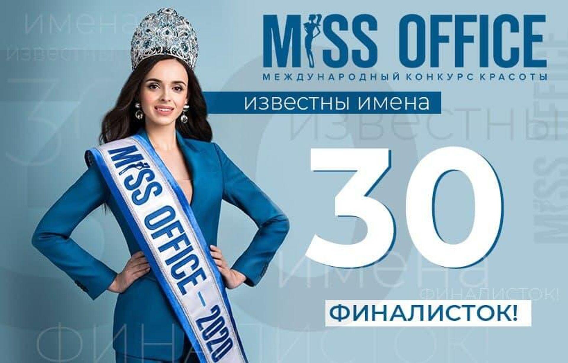 Гибадуллина Нелли представит Грузию на Мисс Офис – 2021 - Sputnik Грузия, 1920, 12.10.2021