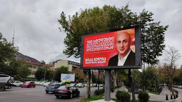 Предвыборная агитация - баннер партии Нацдвижение с портретом Ники Мелия - Sputnik Грузия