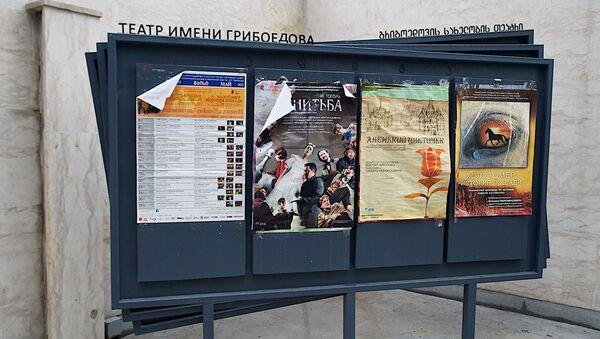 გრიბოედოვის თეატრი - Sputnik საქართველო