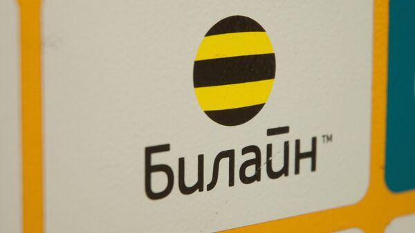 Логотип компании Билайн - Sputnik Грузия