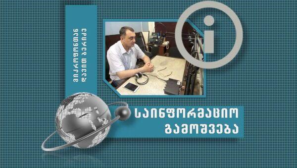 """რადიო  """"სპუტნიკი-საქართველოს"""" საინფორმაციო გამოშვება 21.08.15. - Sputnik საქართველო"""
