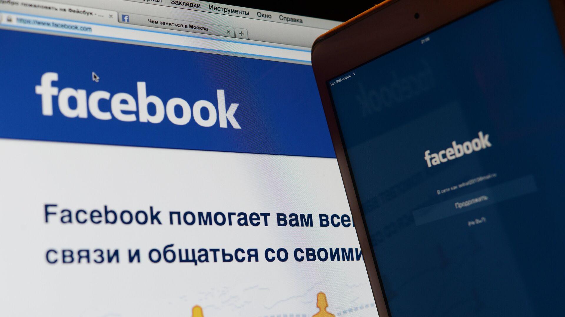 Социальная сеть Фейсбук - Sputnik Грузия, 1920, 02.10.2021