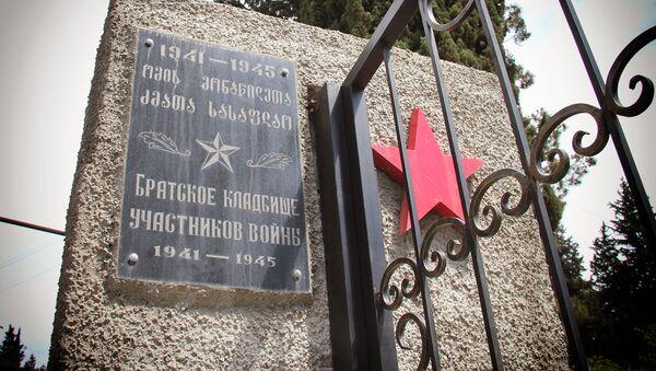 Братское кладбище погибших в годы Второй мировой войны - Sputnik Грузия