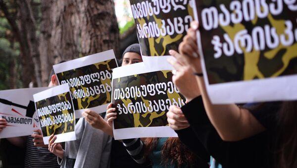 Акция протеста Свободных демократов у Тбилисского апелляционного суда - Sputnik Грузия