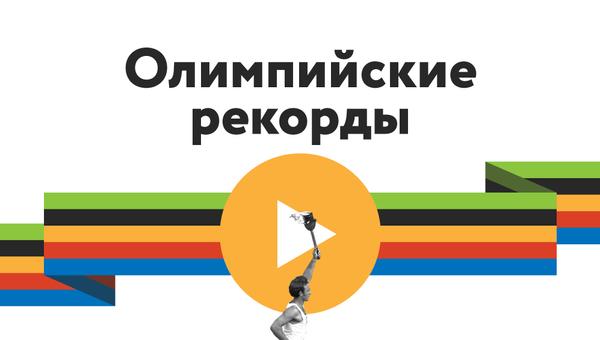 Олимпийские рекорды - Sputnik Грузия