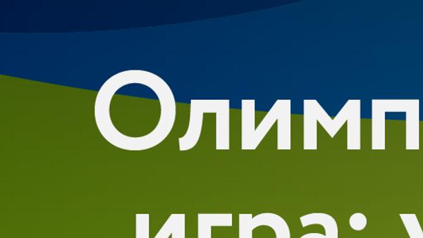 Олимпийская игра: угадай спортсмена - Sputnik Грузия
