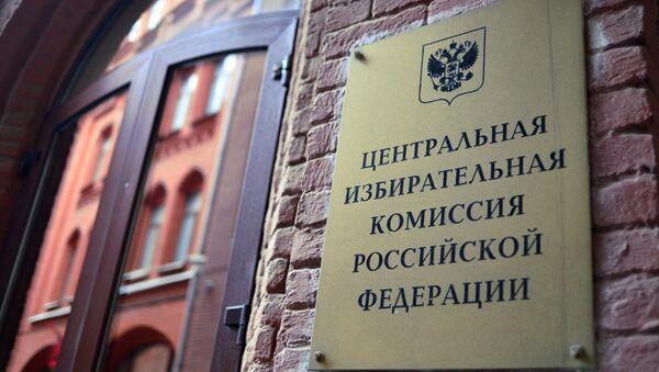 რუსეთის ცესკო - Sputnik საქართველო