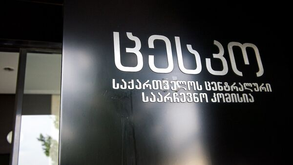 Центральная избирательная комиссия Грузии - Sputnik Грузия